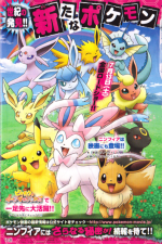Ninfia with the other eeveelutions